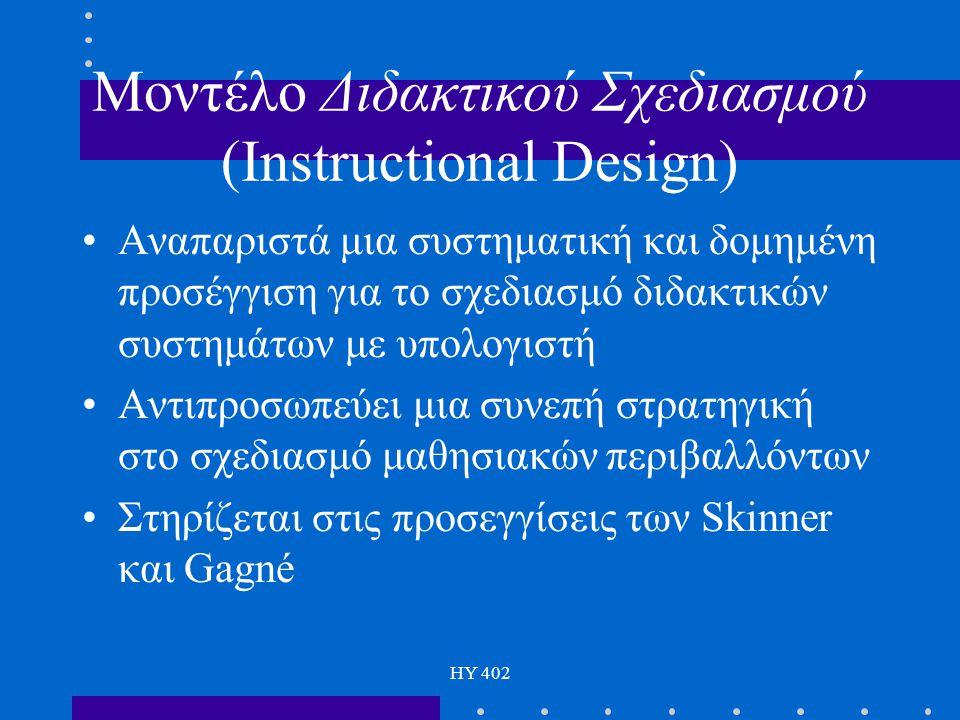 HY 402 Μοντέλο Διδακτικού Σχεδιασμού (Instructional Design) Αναπαριστά μια συστηματική και δομημένη προσέγγιση για το σχεδιασμό διδακτικών συστημάτων