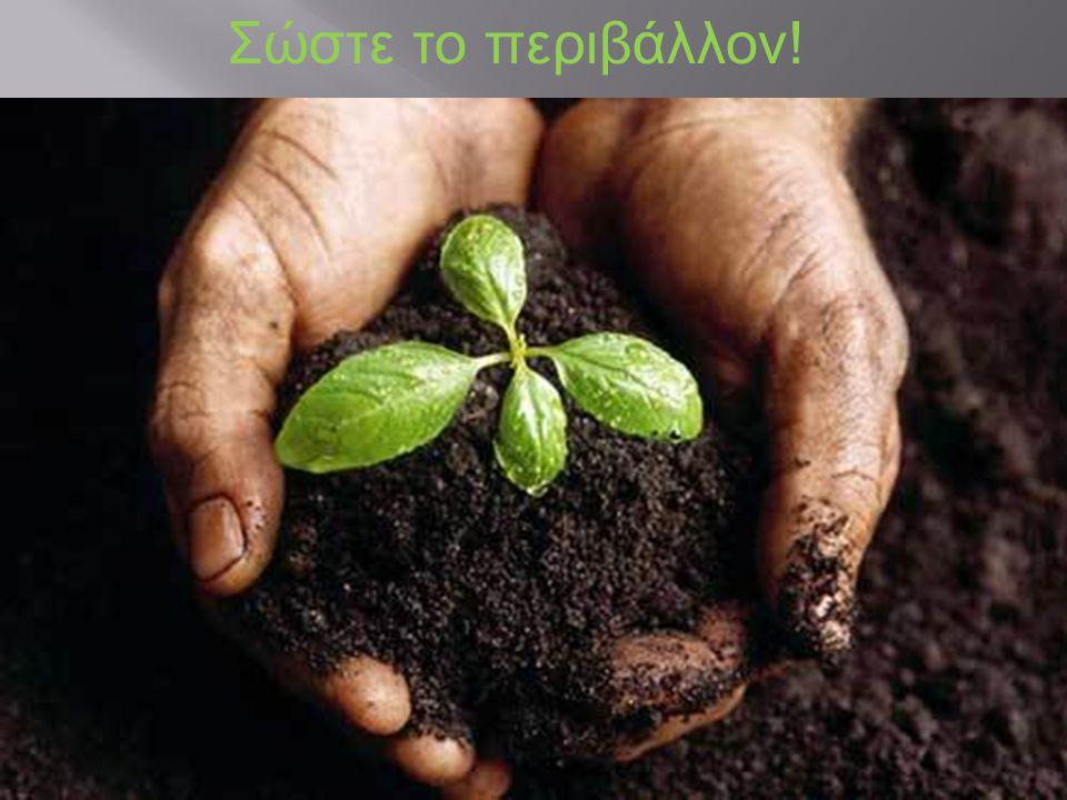 Σώστε το περιβάλλον!