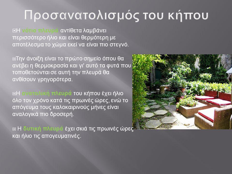  Οι υψομετρικές διαφορές και τα πρανή στον κήπο παίζουν σημαντικό ρόλο.