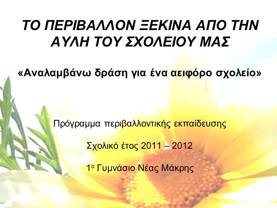 Συμμετέχοντες Υπεύθυνοι καθηγητές Βασιλοπούλου Σπυριδούλα (ΠΕ 19), Καλέση Μαριάννα (ΠΕ 04) 19 Μαθητές (από όλα τα τμήματα της Β' Γυμνασίου) Αθηναίου Ναταλία, Γεωργιόπουλος Θανάσης, Καλουμένου Έλενα, Καπές Οδυσσέας, Κλεφτάκη Φαίη, Μερκούρη Μαριέττα, Ντούμη Ελένη, Ρούσσου Αντριάννα, Πολυζώη Λυδία, Σούλα Ήρα – Ελένη, Νικάκη Χριστίνα, Μπίλη Βασιλική, Μωυσόγλου Αναστασία, Σερέτης Σπύρος, Τσιούλα Άντζελα, Τσουκλείδης Σωτήρης, Χαλάς Μάριος, Χρυσούλα Κατερίνα, Στεργίου Σήλια