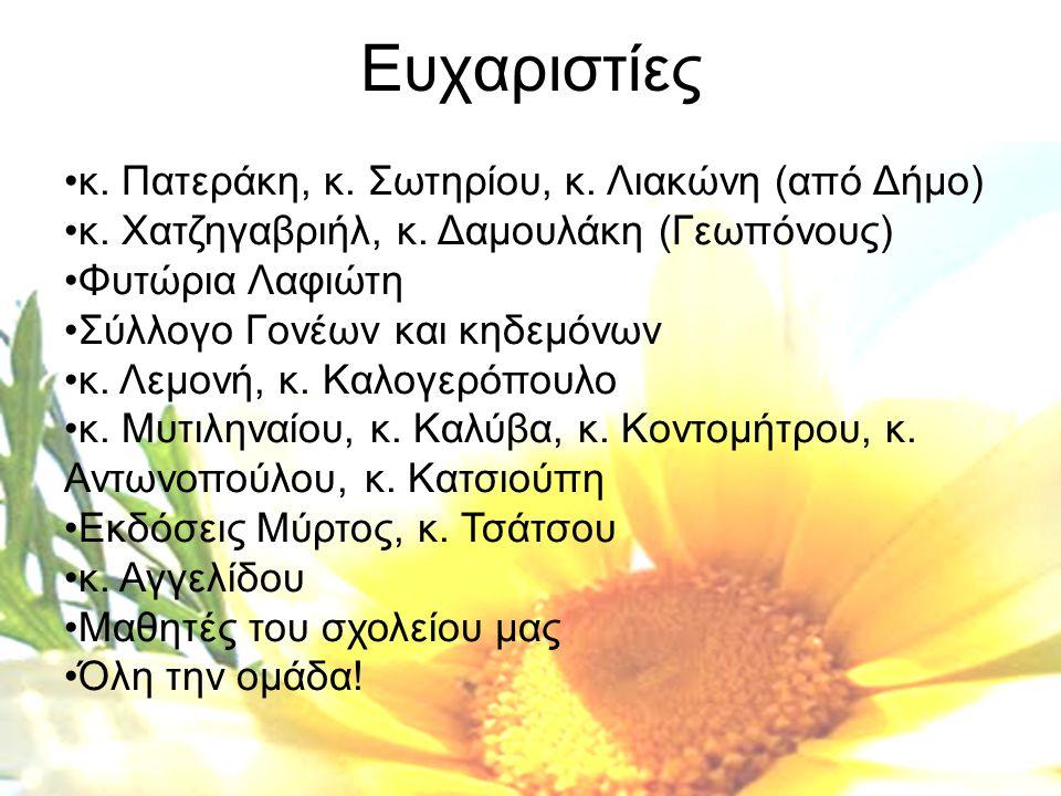 Ευχαριστίες κ.Πατεράκη, κ. Σωτηρίου, κ. Λιακώνη (από Δήμο) κ.