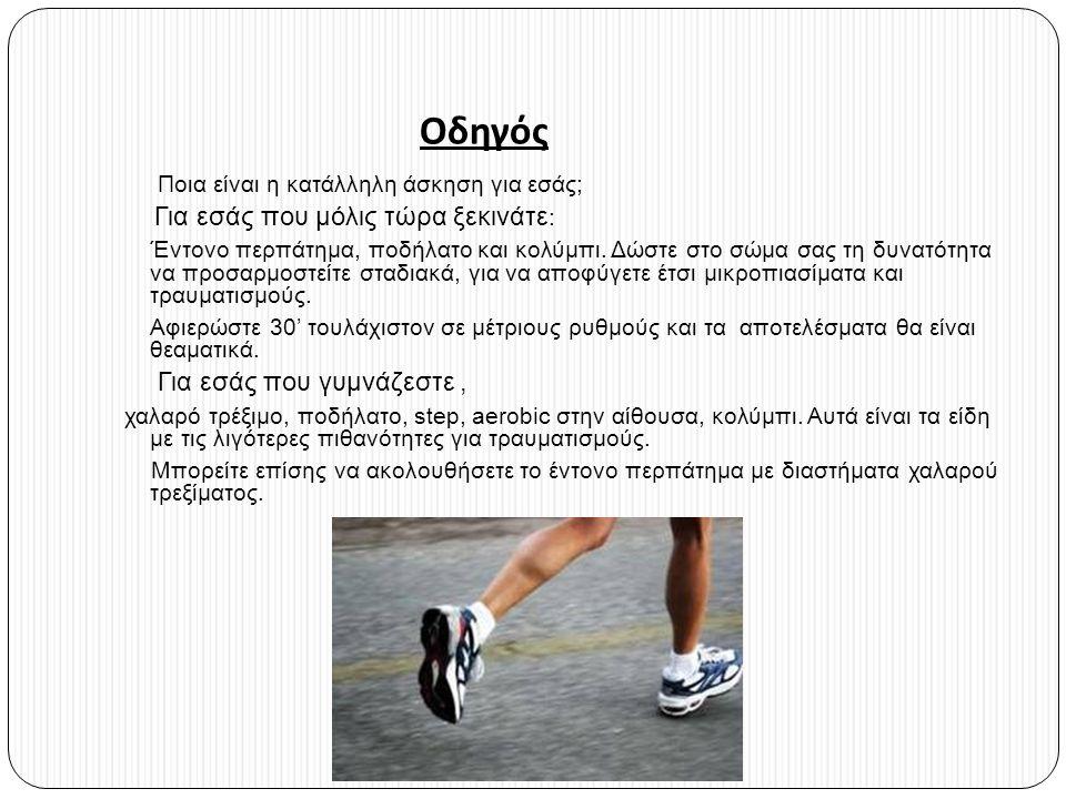 Οδηγός Ποια είναι η κατάλληλη άσκηση για εσάς; Για εσάς που μόλις τώρα ξεκινάτε : Έντονο περπάτημα, ποδήλατο και κολύμπι. Δώστε στο σώμα σας τη δυνατό