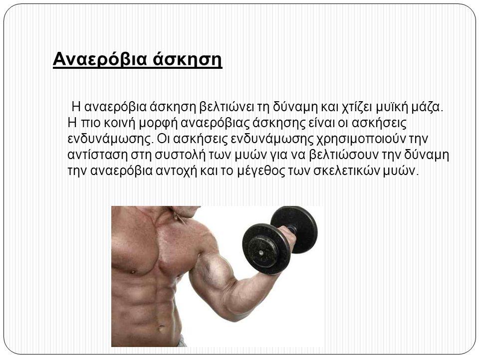 Οδηγός ασκήσεων μυικής ενδυνάμωσης: Υπάρχουν πολλές διαφορετικές μέθοδοι προπόνησης ενδυνάμωσης, οι πιο κοινές εκ των οποίων είναι οι ασκήσεις με βάρη και με αντίσταση.