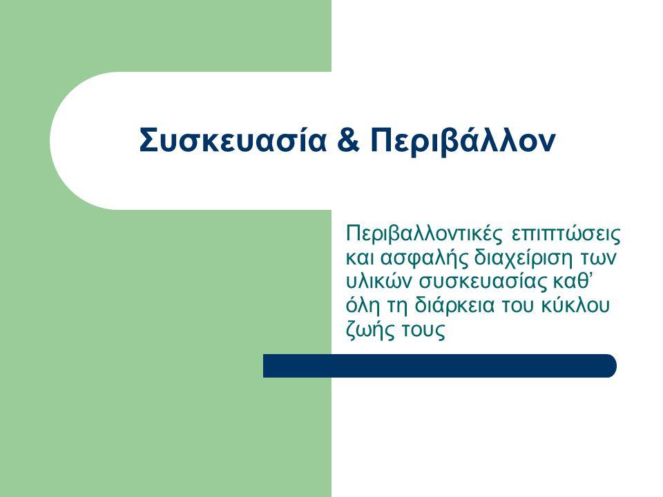 Ερευνητική μεθοδολογία Βιβλιογραφική επισκόπηση: συστηματική, σε βάθος ανασκόπηση και μελέτη αρχείων- πηγών Παρατήρηση στο διαδίκτυο: ιστοθέσεις διεθνών και ελληνικών δημόσιων ή ιδιωτικών φορέων, όπως οργάνων της ΕΕ, εθνικών υπουργείων, πανεπιστημίων, οικολογικών οργανώσεων, κλαδικών εταιριών κ.ά.