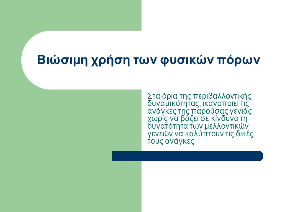 Θεσμικό πλαίσιο Οδηγία 94/62/ΕΚ Νόμος 2939/2001: εναλλακτική διαχείριση συσκευασιών και άλλων προϊόντων Πρόληψη Επαναχρησιμοποίηση Αξιοποίηση (ανακύκλωση ή ανάκτηση ενέργειας) Ασφαλής τελική διάθεση