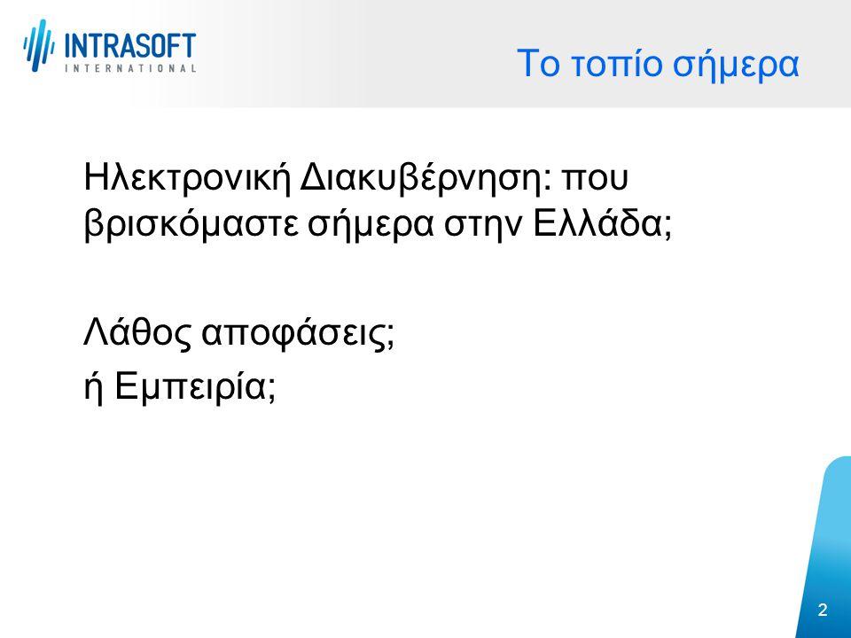 Ηλεκτρονική Διακυβέρνηση: που βρισκόμαστε σήμερα στην Ελλάδα; Λάθος αποφάσεις; ή Εμπειρία; 2 Το τοπίο σήμερα