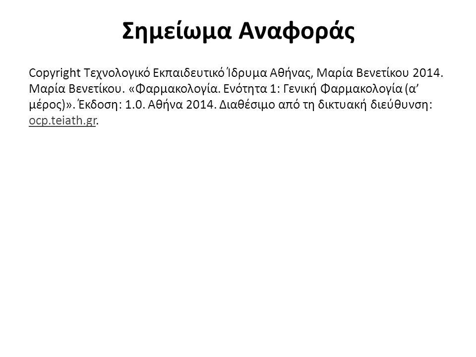 Σημείωμα Αναφοράς Copyright Τεχνολογικό Εκπαιδευτικό Ίδρυμα Αθήνας, Μαρία Bενετίκου 2014. Μαρία Bενετίκου. «Φαρμακολογία. Ενότητα 1: Γενική Φαρμακολογ