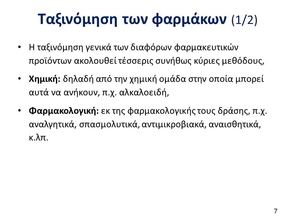 Ταξινόμηση των φαρμάκων (2/2) Θεραπευτική: εκ της θεραπευτικής τους δράσης, π.χ.