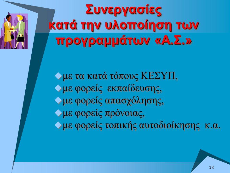 28 Συνεργασίες κατά την υλοποίηση των προγραμμάτων «Α.Σ.»  με τα κατά τόπους ΚΕΣΥΠ,  με φορείς εκπαίδευσης,  με φορείς απασχόλησης,  με φορείς πρό