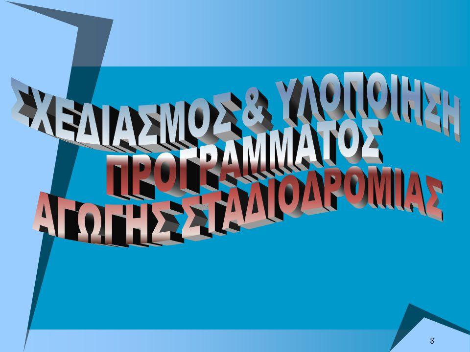 29 Μπορεί να έχει τη μορφή:  Έντυπου υλικού  Οπτικοακουστικού υλικού (CD-ROM, Video)  Έκθεσης με posters και φωτογραφίες  Περιοδικού  Διάλεξης  Ραδιοφωνικής - Τηλεοπτικής εκπομπής