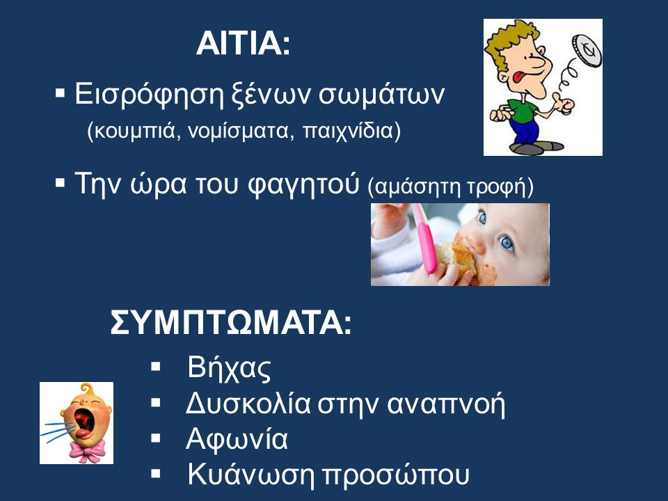 ΑΙΤΙΑ:  Εισρόφηση ξένων σωμάτων (κουμπιά, νομίσματα, παιχνίδια)  Την ώρα του φαγητού (αμάσητη τροφή) ΣΥΜΠΤΩΜΑΤΑ:  Βήχας  Δυσκολία στην αναπνοή  Α