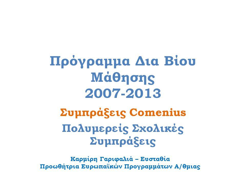 Συμπράξεις Comenius Πολυμερείς Σχολικές Συμπράξεις Πρόγραμμα Δια Βίου Μάθησης 2007-2013 Καρμίρη Γαριφαλιά – Ευσταθία Προωθήτρια Ευρωπαϊκών Προγραμμάτω