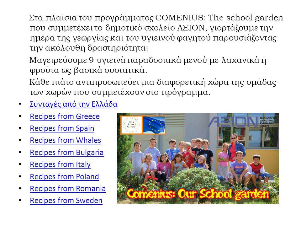 Στα πλαίσια του προγράμματος COMENIUS: The school garden που συμμετέχει το δημοτικό σχολείο ΑΞΙΟΝ, γιορτάζουμε την ημέρα της γεωργίας και του υγιεινού