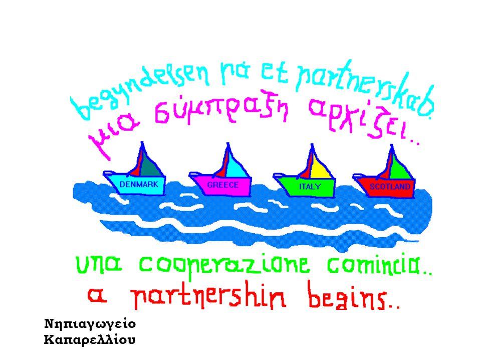 Ελλάδα, Κύπρος(Ι΄Δημοτικού Σχολείου Πάφου Ευαγόρας Παλληκαρίδης ), Ισπανία, Πορτογαλία, Ιταλία, Σλοβακία, Λιθουανία Στόχος μας είναι να εργαστούμε όλοι μαζί, να έρθουμε πιο κοντά στα παιδιά μας και να δούμε πώς ο καθένας μας μπορεί να συμβάλει στη βελτίωση της κοινωνίας μας.