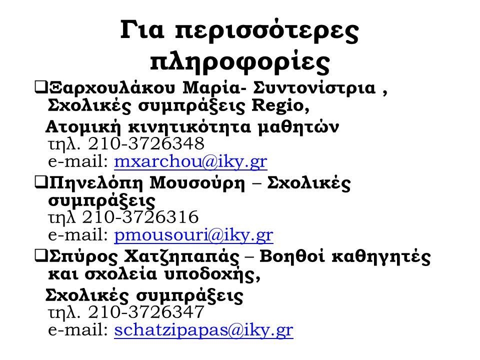 Για περισσότερες πληροφορίες  Ξαρχουλάκου Μαρία- Συντονίστρια, Σχολικές συμπράξεις Regio, Ατομική κινητικότητα μαθητών τηλ. 210-3726348 e-mail: mxarc