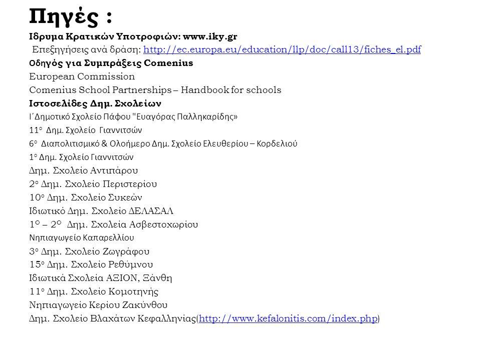 Πηγές : Ιδρυμα Κρατικών Υποτροφιών: www.iky.gr Επεξηγήσεις ανά δράση: http://ec.europa.eu/education/llp/doc/call13/fiches_el.pdfhttp://ec.europa.eu/ed