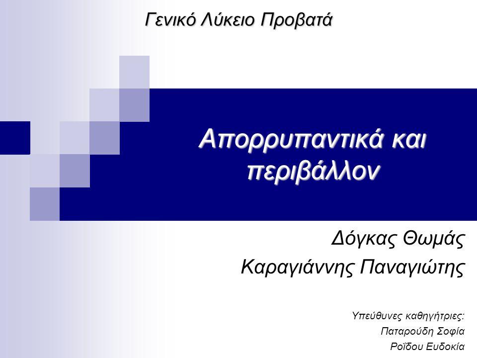 Η εργασία έγινε στα πλαίσια του μαθήματος Ερευνητικές Εργασίες (Project) της Α λυκείου από την ομάδα των μαθητών: Αραμπατζή Βαΐα – Μαρία Βατμανίδου Χαρίκλεια Δόγκα Θωμαή Δόγκα Σοφία Δόγκας Θωμάς Καραγιάννης Παναγιώτης Κόγιας Φώτης Κουτσοπούλου Βασιλική Μούστα Σουέλα Μπαρδάνη Ευεργέτα Μπούτης Ηλίας Νόκε Μαρία Παύλου Άννα Σαλαμπάση Δήμητρα Τεγκελίδου Χριστιάννα Τερπεζίδου Αναστασία ΓΕ.Λ.