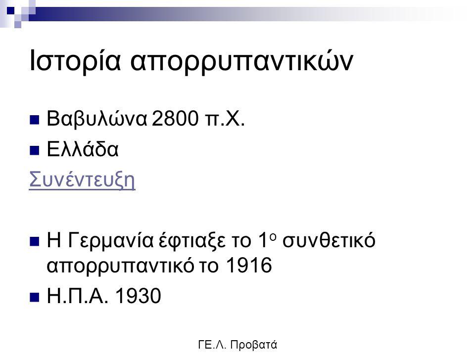 Ιστορία απορρυπαντικών Βαβυλώνα 2800 π.Χ. Ελλάδα Συνέντευξη Η Γερμανία έφτιαξε το 1 ο συνθετικό απορρυπαντικό το 1916 Η.Π.Α. 1930 ΓΕ.Λ. Προβατά
