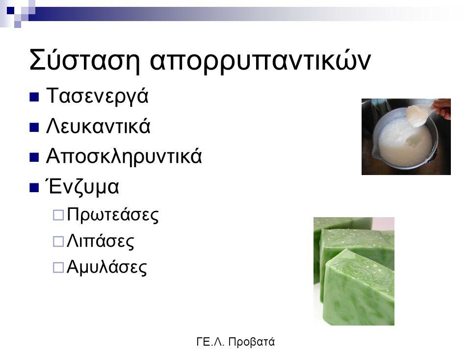 Σύσταση απορρυπαντικών Τασενεργά Λευκαντικά Αποσκληρυντικά Ένζυμα  Πρωτεάσες  Λιπάσες  Αμυλάσες ΓΕ.Λ. Προβατά