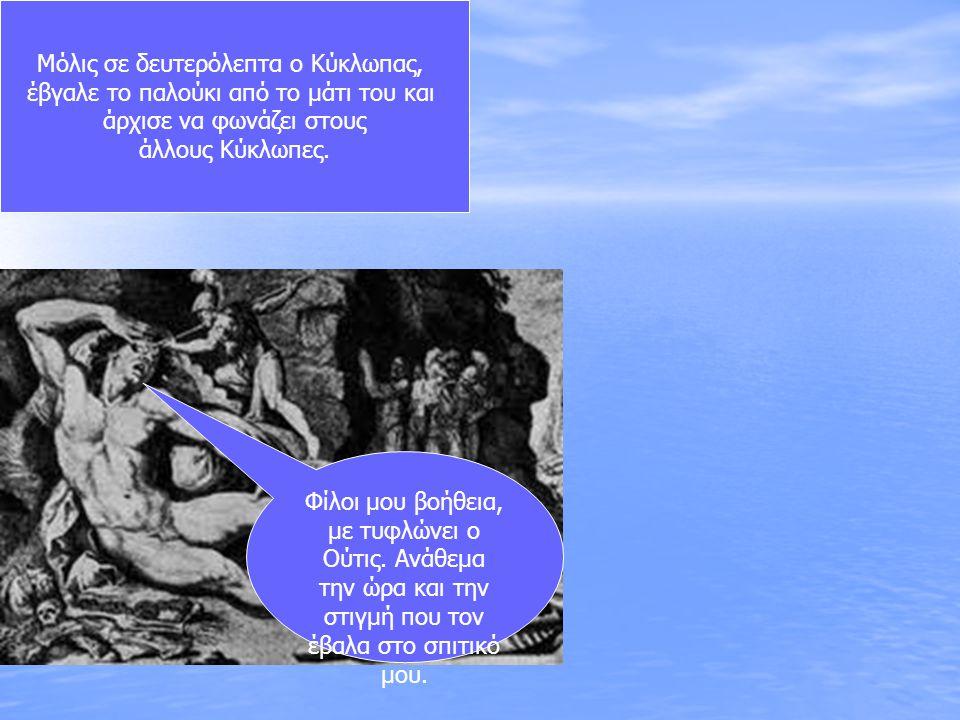 Και καθώς ο Κύκλωπας, ζητούσε βοήθεια, ο Οδυσσέας Με τους συντρόφους του, δέθηκαν κάτω από τα κριάρια.