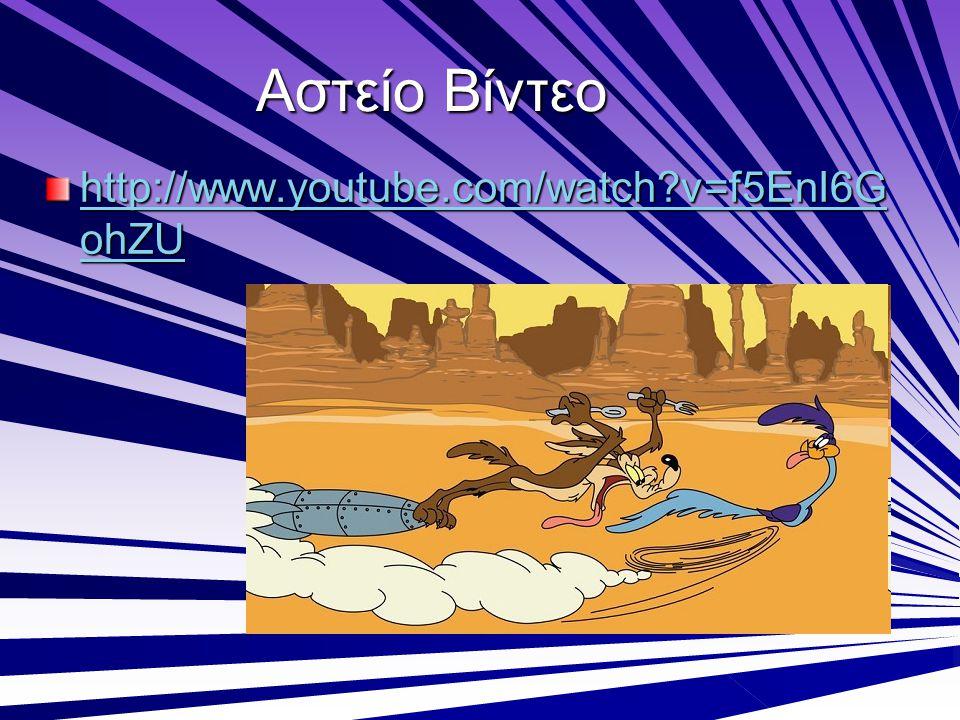 Αστείο Βίντεο http://www.youtube.com/watch?v=f5EnI6G ohZU http://www.youtube.com/watch?v=f5EnI6G ohZU