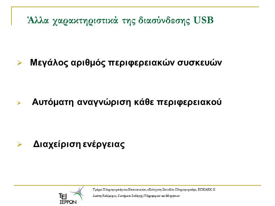 Τοπολογία διαύλου USB