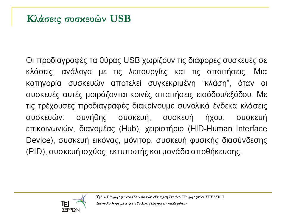 Μετάδοση δεδομένων μέσω του διαύλου USB Ορισμοί Τελικά σημεία Συσκευής (Device Endpoints).