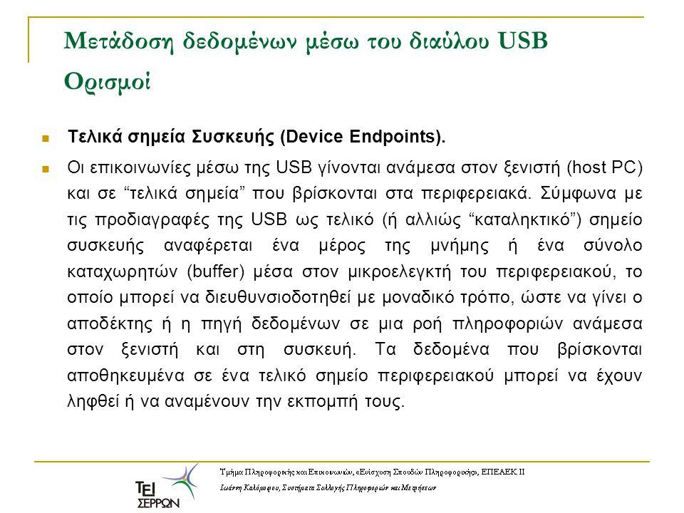 Μετάδοση δεδομένων μέσω του διαύλου USB Ορισμοί Τελικά σημεία Συσκευής (Device Endpoints). Οι επικοινωνίες μέσω της USB γίνονται ανάμεσα στον ξενιστή