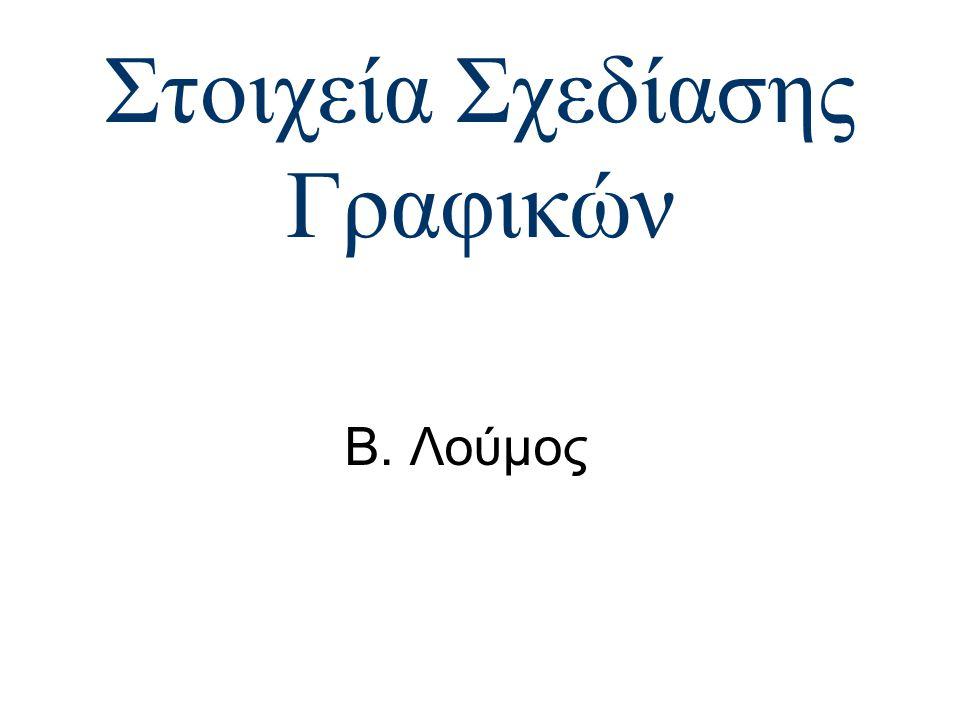 Στοιχεία Σχεδίασης Γραφικών Β. Λούμος