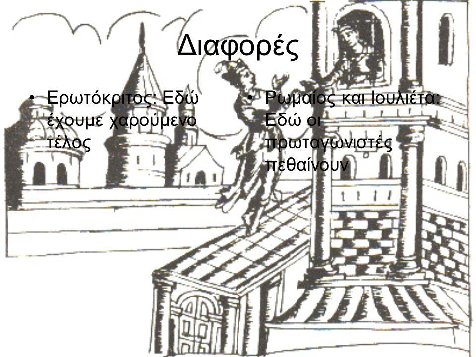 Διαφορές Ερωτόκριτος: Εδώ έχουμε χαρούμενο τέλος Ρωμαίος και Ιουλιέτα: Εδώ οι πρωταγωνιστές πεθαίνουν