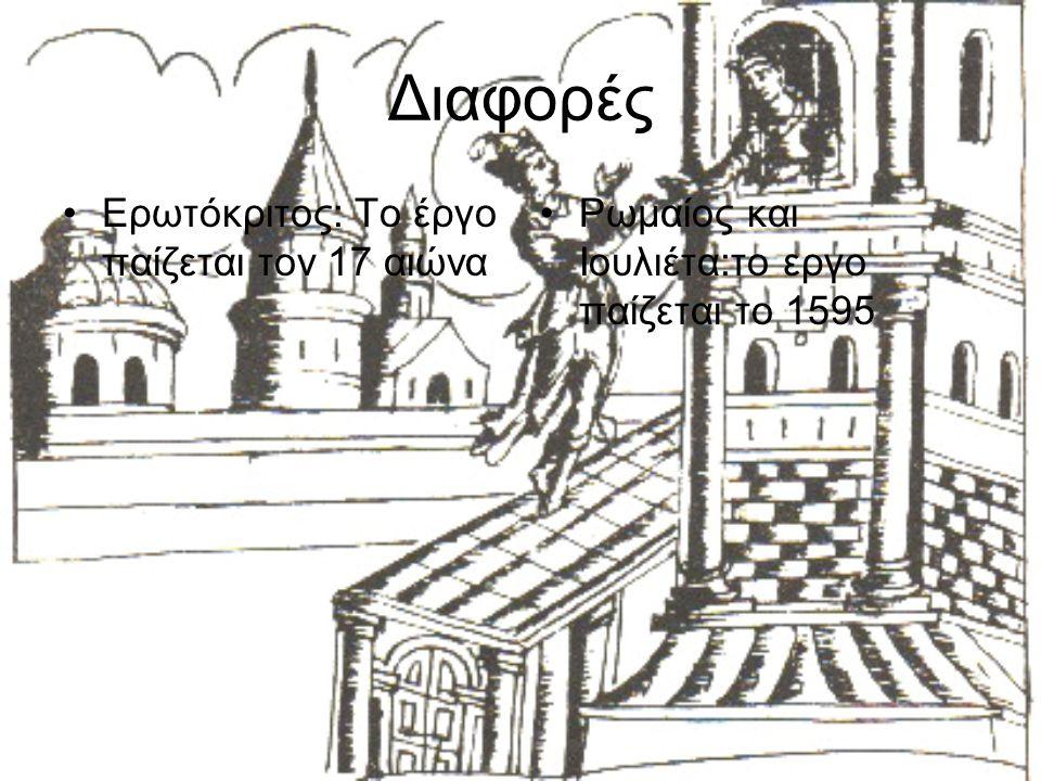 Διαφορές Ερωτόκριτος: Το έργο παίζεται τον 17 αιώνα Ρωμαίος και Ιουλιέτα:το εργο παίζεται το 1595