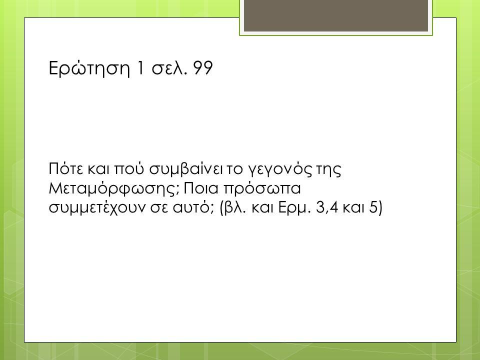 Ερώτηση 1 σελ.