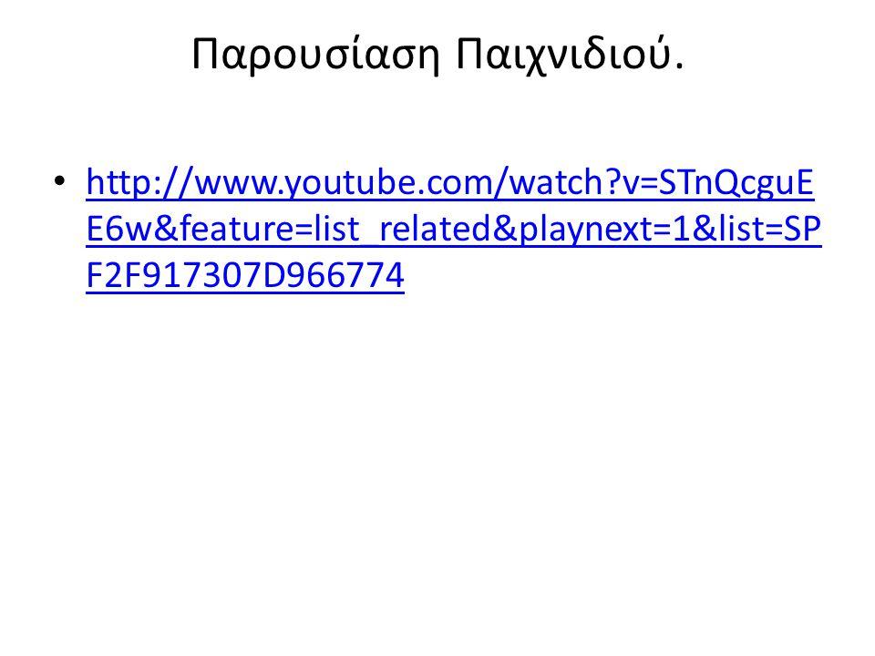 Παρουσίαση Παιχνιδιού. http://www.youtube.com/watch?v=STnQcguE E6w&feature=list_related&playnext=1&list=SP F2F917307D966774 http://www.youtube.com/wat
