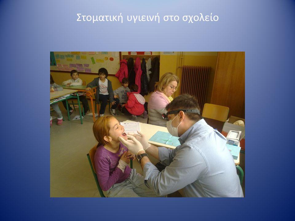 Στοματική υγιεινή στο σχολείο