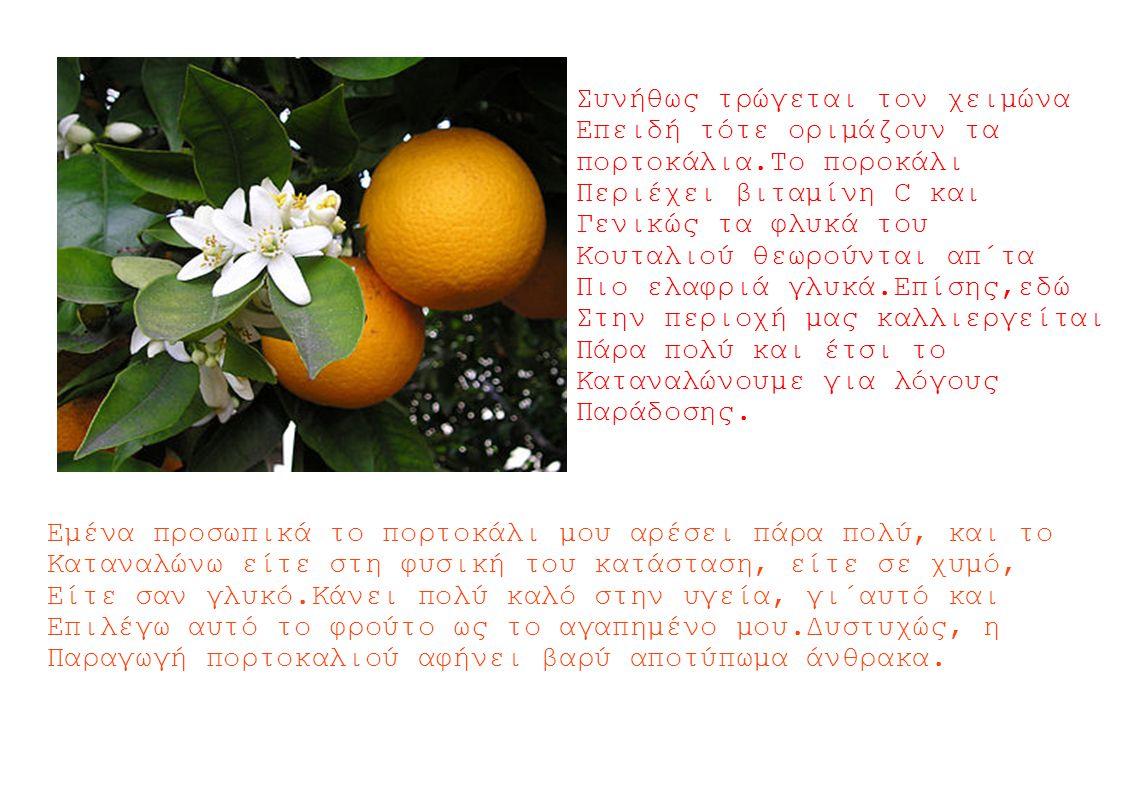 Συνήθως τρώγεται τον χειμώνα Επειδή τότε οριμάζουν τα πορτοκάλια.Το ποροκάλι Περιέχει βιταμίνη C και Γενικώς τα φλυκά του Κουταλιού θεωρούνται απ΄τα Πιο ελαφριά γλυκά.Επίσης,εδώ Στην περιοχή μας καλλιεργείται Πάρα πολύ και έτσι το Καταναλώνουμε για λόγους Παράδοσης.