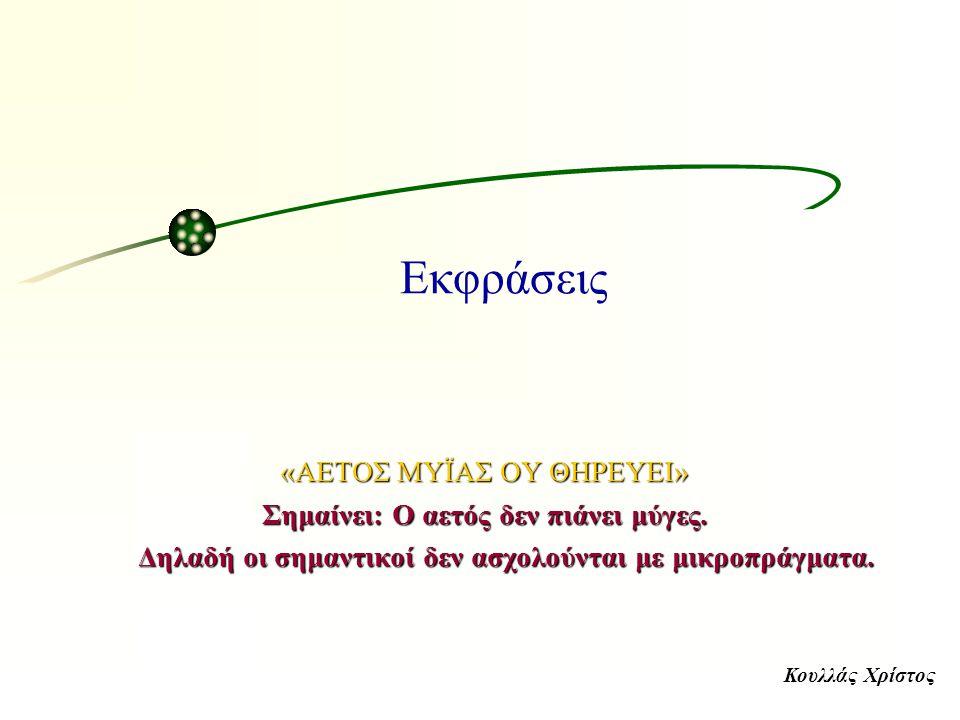 Κουλλάς Χρίστος Εκφράσεις «ΑΕΤΟΣ ΜΥΪΑΣ ΟΥ ΘΗΡΕΥΕΙ» Σημαίνει: Ο αετός δεν πιάνει μύγες.