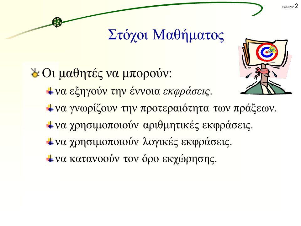 ck©ck© ckoullas © 2 Στόχοι Μαθήματος Οι μαθητές να μπορούν: να εξηγούν την έννοια εκφράσεις.