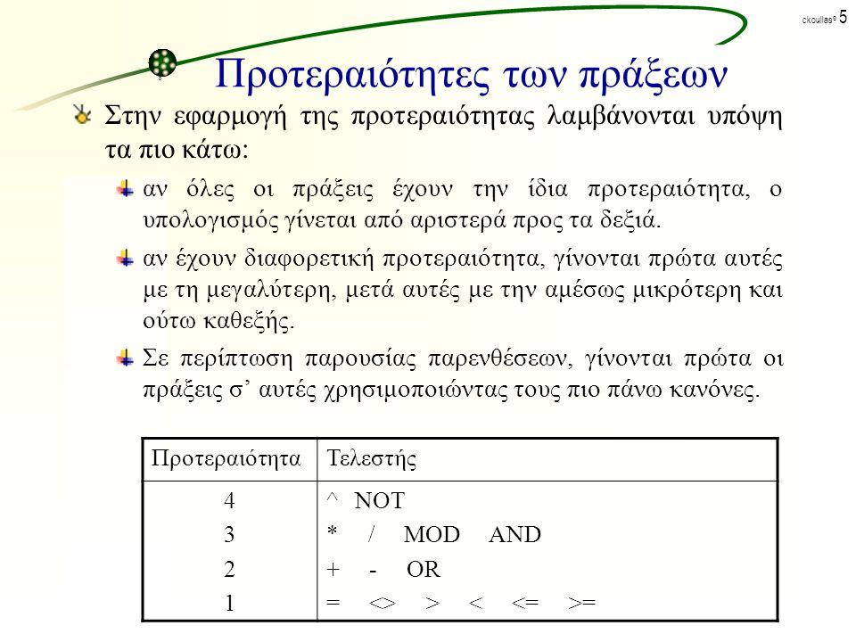 ck©ck© ckoullas © 5 Προτεραιότητες των πράξεων Στην εφαρμογή της προτεραιότητας λαμβάνονται υπόψη τα πιο κάτω: αν όλες οι πράξεις έχουν την ίδια προτεραιότητα, ο υπολογισμός γίνεται από αριστερά προς τα δεξιά.