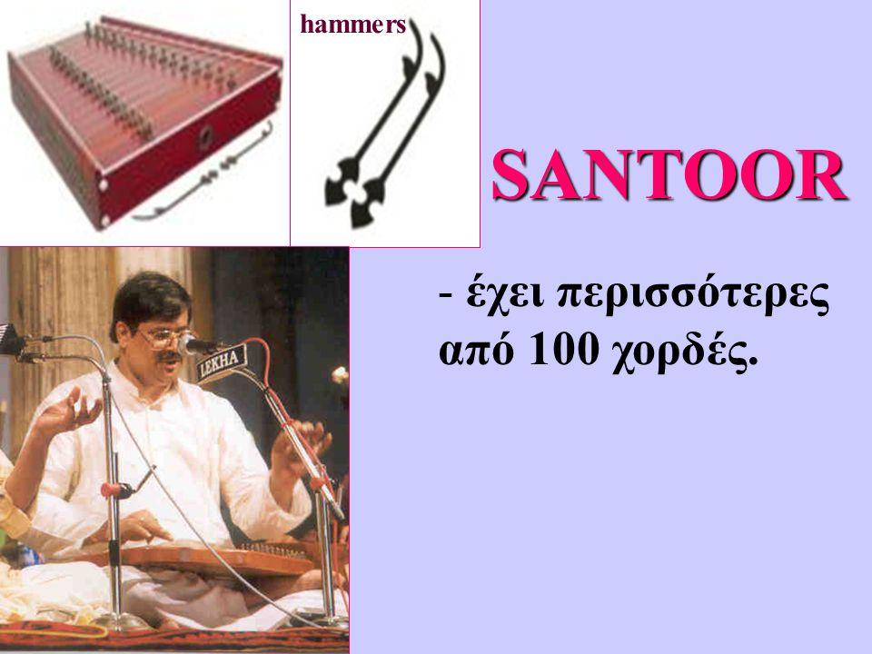 SANTOOR SANTOOR - έχει περισσότερες από 100 χορδές. hammers