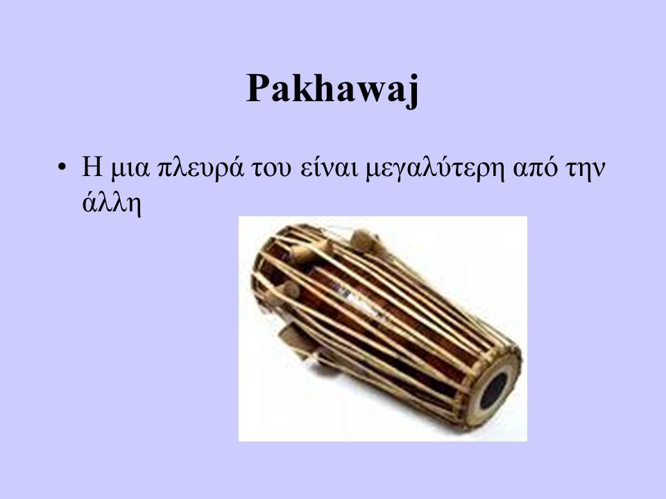 Pakhawaj Η μια πλευρά του είναι μεγαλύτερη από την άλλη