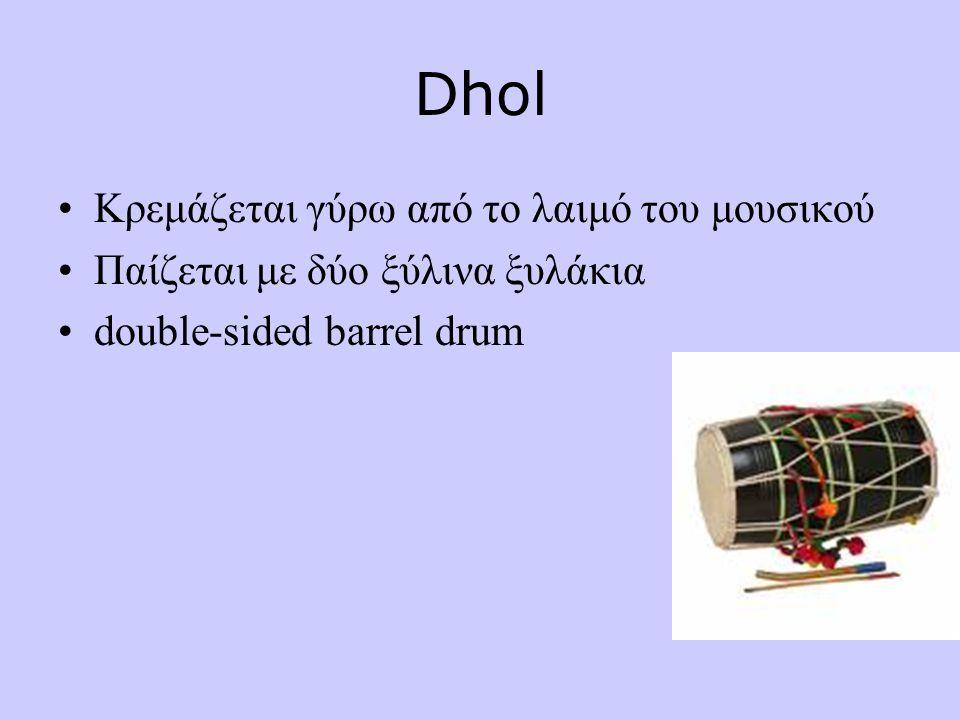 Dhol Κρεμάζεται γύρω από το λαιμό του μουσικού Παίζεται με δύο ξύλινα ξυλάκια double-sided barrel drum