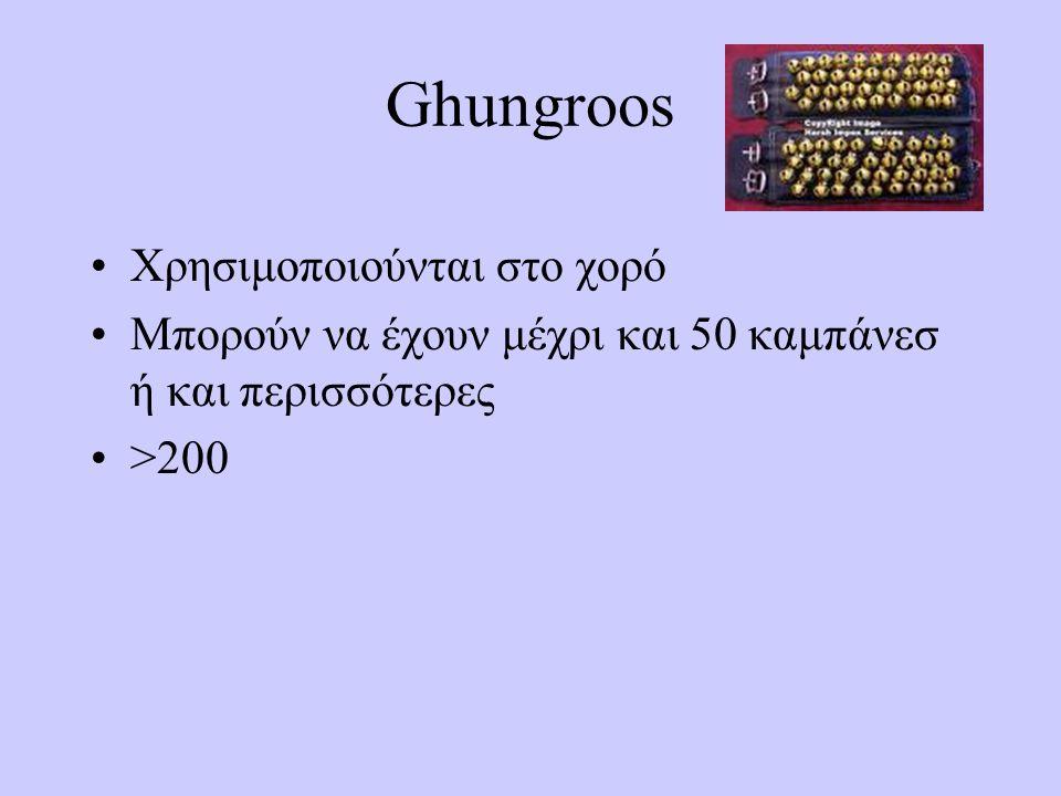 Ghungroos Χρησιμοποιούνται στο χορό Μπορούν να έχουν μέχρι και 50 καμπάνεσ ή και περισσότερες >200