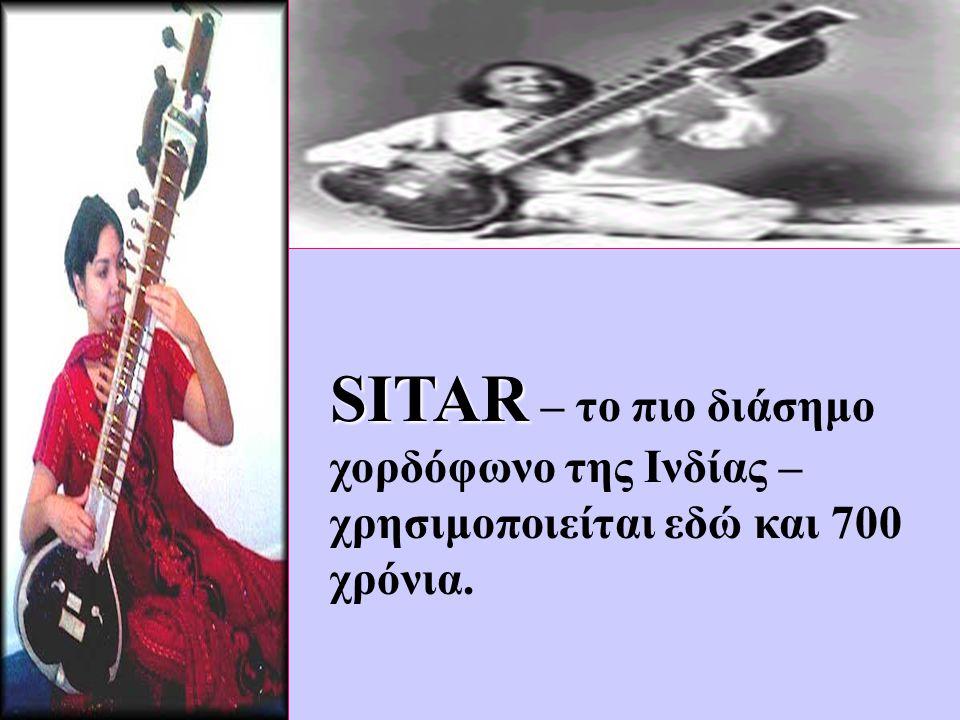 SITAR SITAR – το πιο διάσημο χορδόφωνο της Ινδίας – χρησιμοποιείται εδώ και 700 χρόνια.