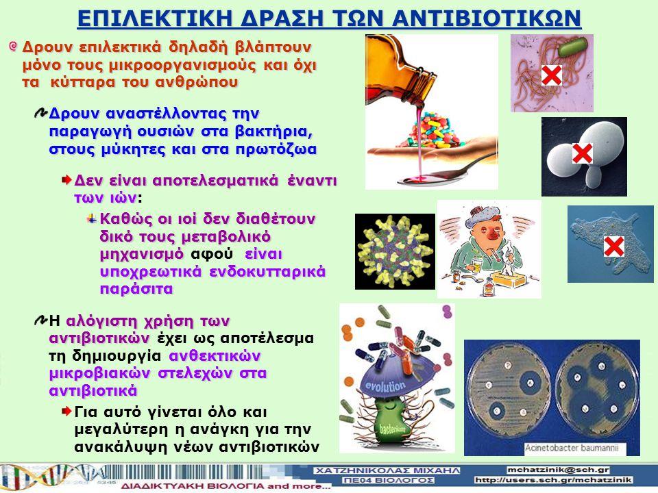 ΜΗΧΑΝΙΣΜΟΙ ΔΡΑΣΗΣ ΑΝΤΙΒΙΟΤΙΚΩΝ Αναστέλλουν ή παρεμποδίζουν κάποια ειδική βιοχημική αντίδραση του μικροοργανισμού Παρεμποδίζουν τη σύνθεση κυτταρικού τ