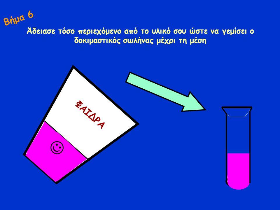 Άδειασε τόσο περιεχόμενο από το υλικό σου ώστε να γεμίσει ο δοκιμαστικός σωλήνας μέχρι τη μέση ΦΑΙΔΡΑ Βήμα 6