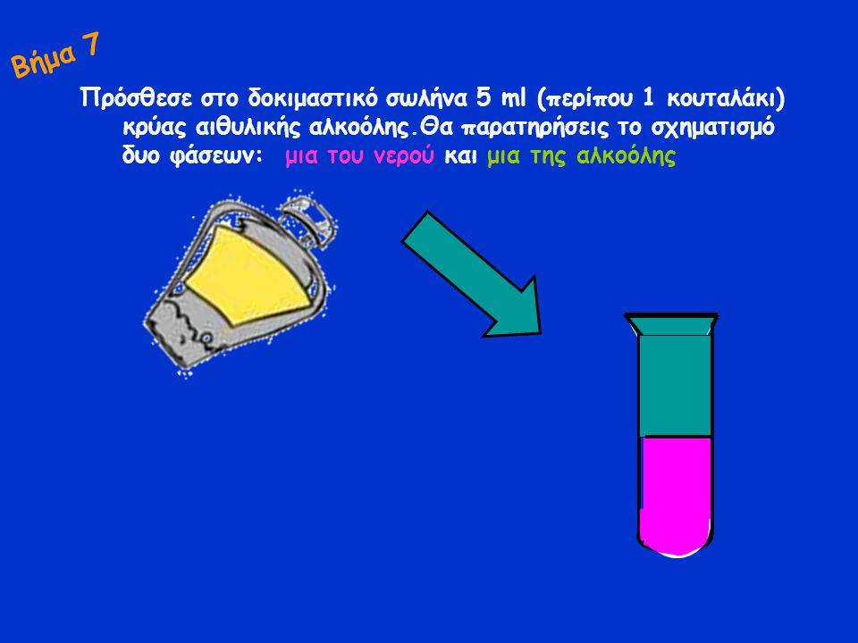 Πρόσθεσε στο δοκιμαστικό σωλήνα 5 ml (περίπου 1 κουταλάκι) κρύας αιθυλικής αλκοόλης.Θα παρατηρήσεις το σχηματισμό δυο φάσεων: μια του νερού και μια τη