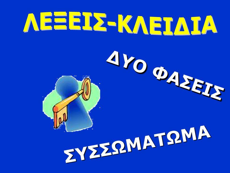 ΔΥΟ ΦΑΣΕΙΣ ΣΥΣΣΩΜΑΤΩΜΑ