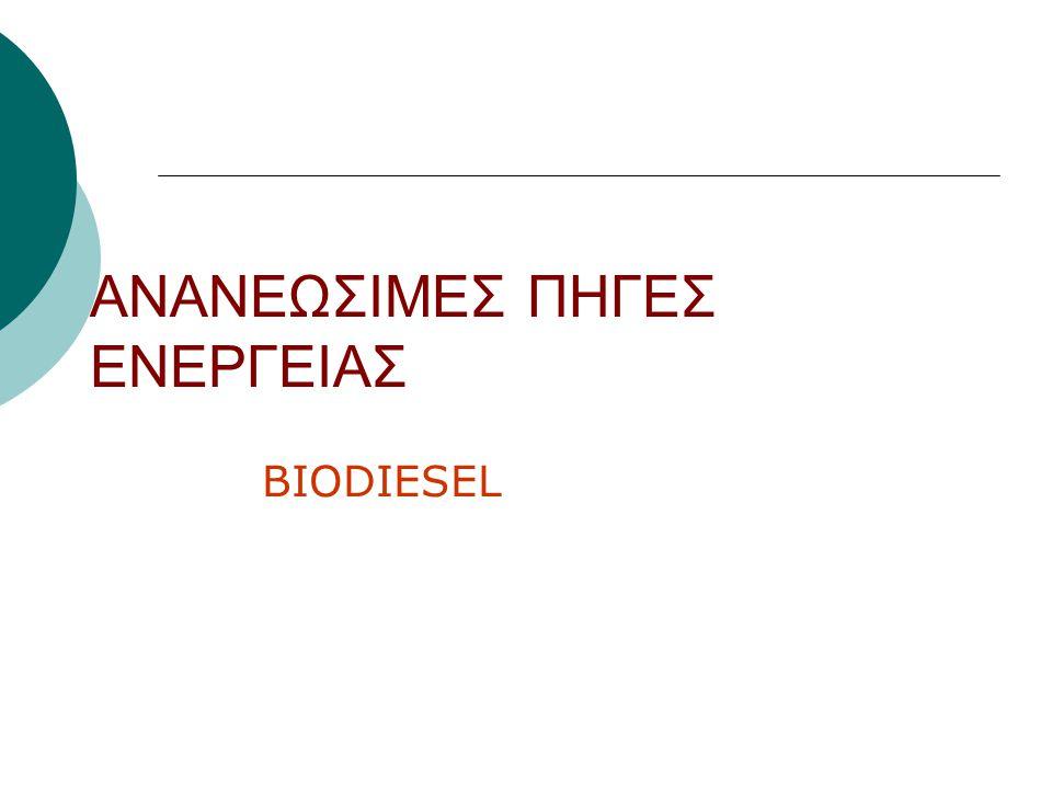 ΑΝΑΝΕΩΣIΜΕΣ ΠΗΓΕΣ ΕΝΕΡΓΕΙΑΣ BIODIESEL