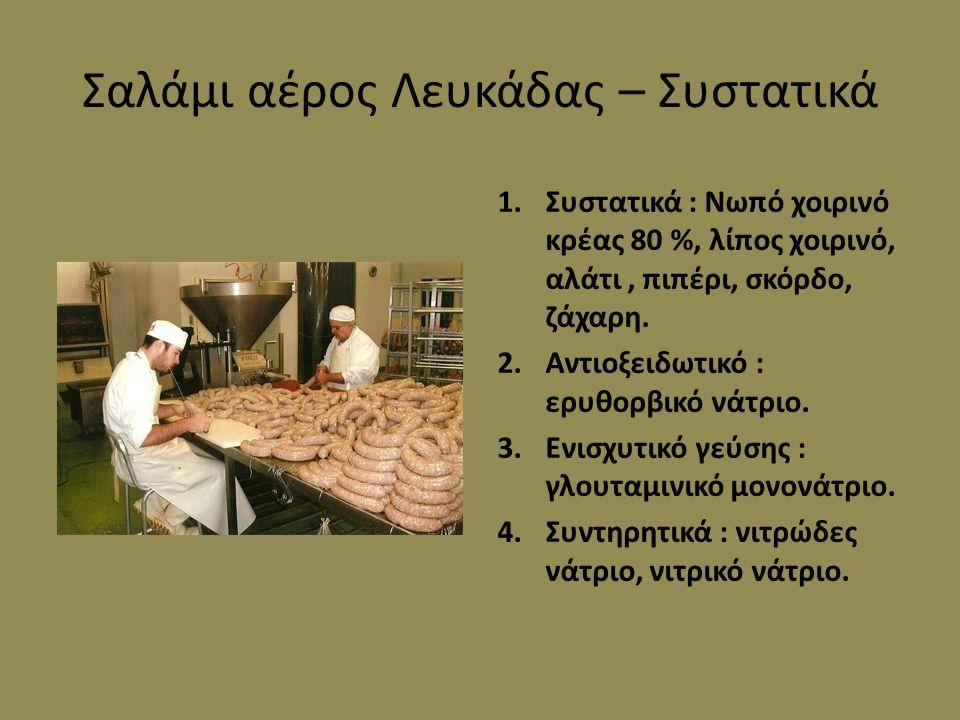 Σαλάμι αέρος Λευκάδας – Συστατικά 1.Συστατικά : Νωπό χοιρινό κρέας 80 %, λίπος χοιρινό, αλάτι, πιπέρι, σκόρδο, ζάχαρη. 2.Αντιοξειδωτικό : ερυθορβικό ν