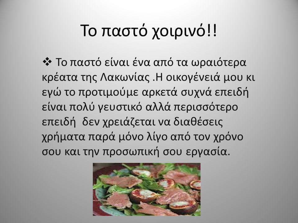 Το παστό χοιρινό!!  Το παστό είναι ένα από τα ωραιότερα κρέατα της Λακωνίας.Η οικογένειά μου κι εγώ το προτιμούμε αρκετά συχνά επειδή είναι πολύ γευσ